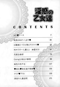Inwaku no Otome-tachi 4
