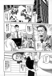 Inwaku no Otome-tachi 6