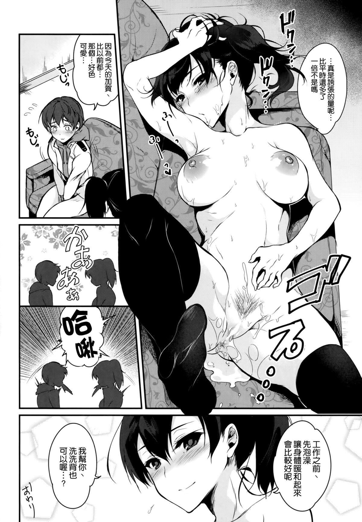 Hatsujou Kuubo Kaga 19