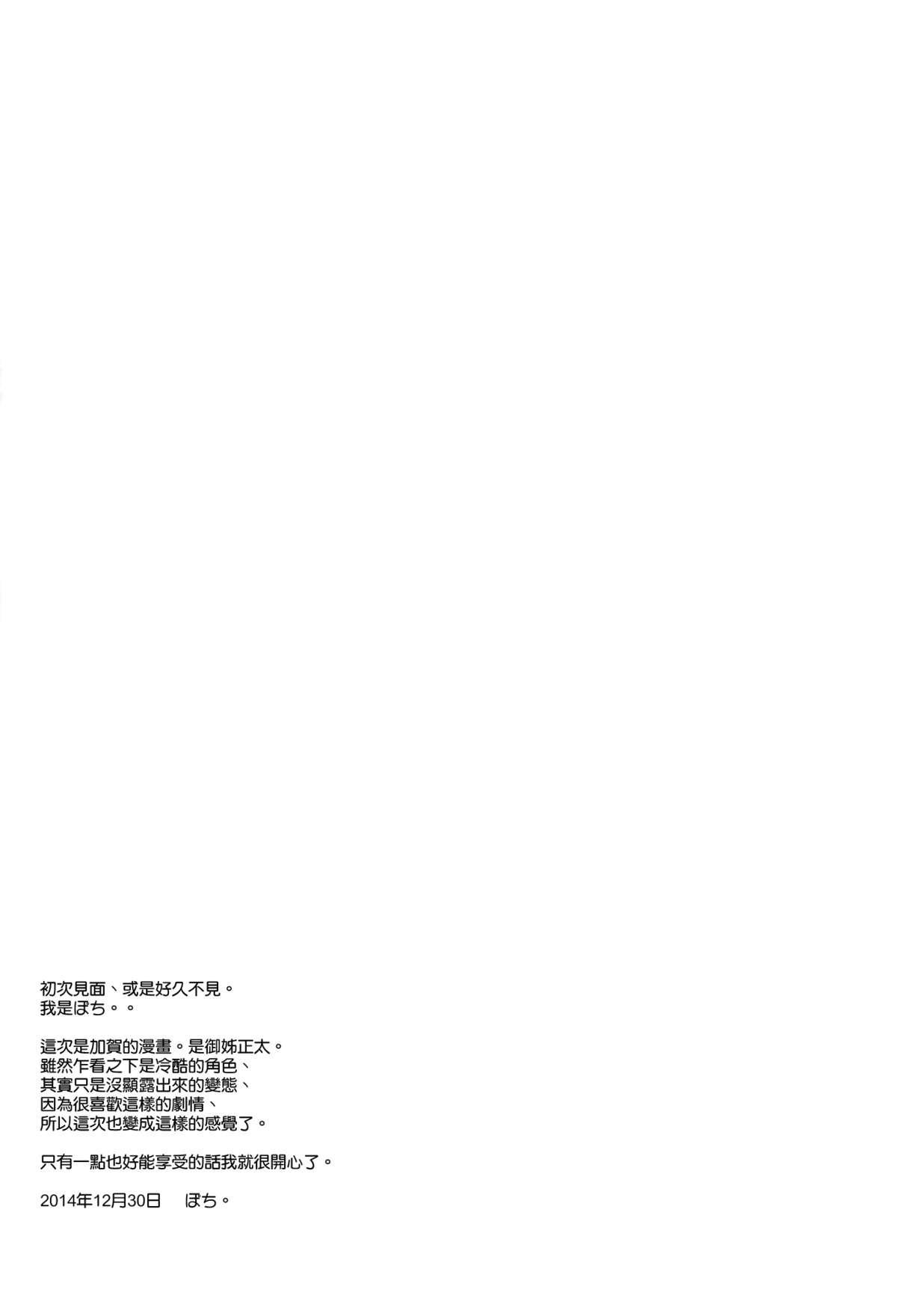 Hatsujou Kuubo Kaga 3