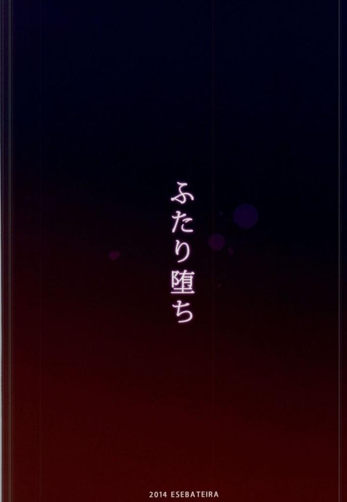 Futari Ochi 21