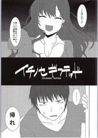 Ichinose Gifted 3