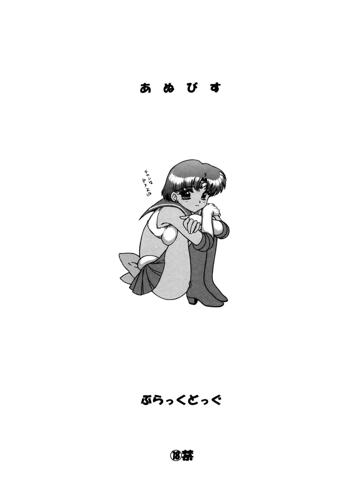 Anubis 18