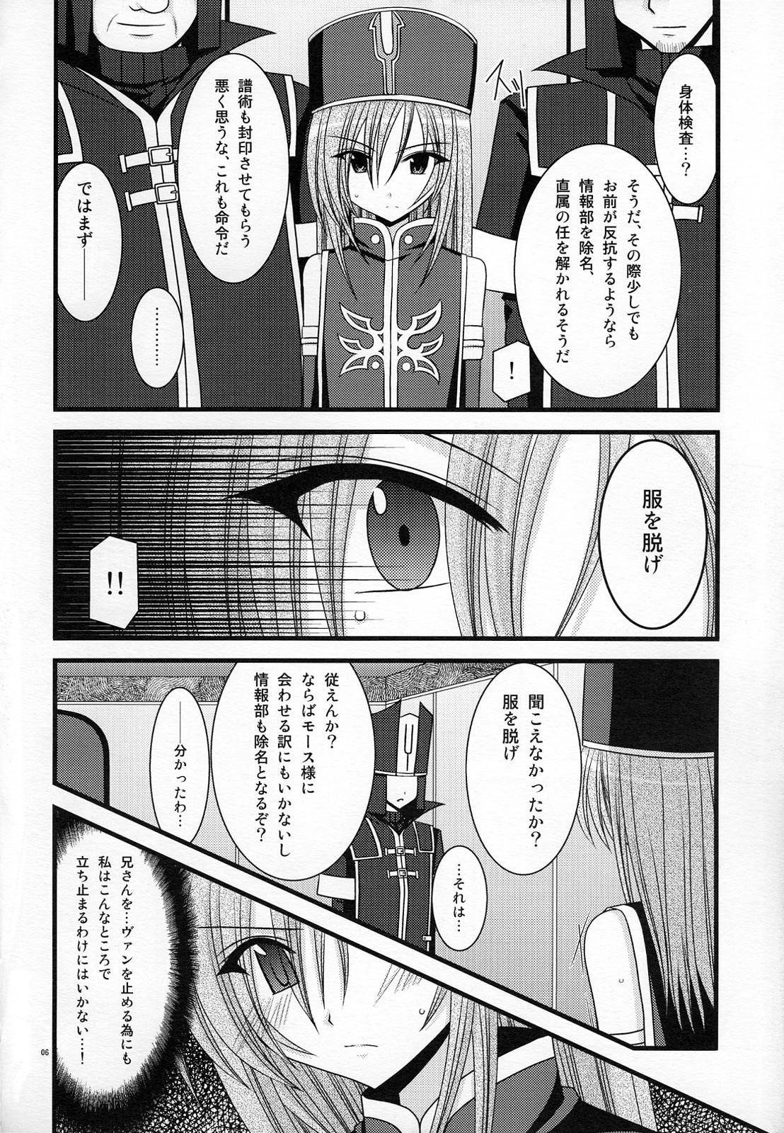 MELON ni Kubittake! ZERO 4