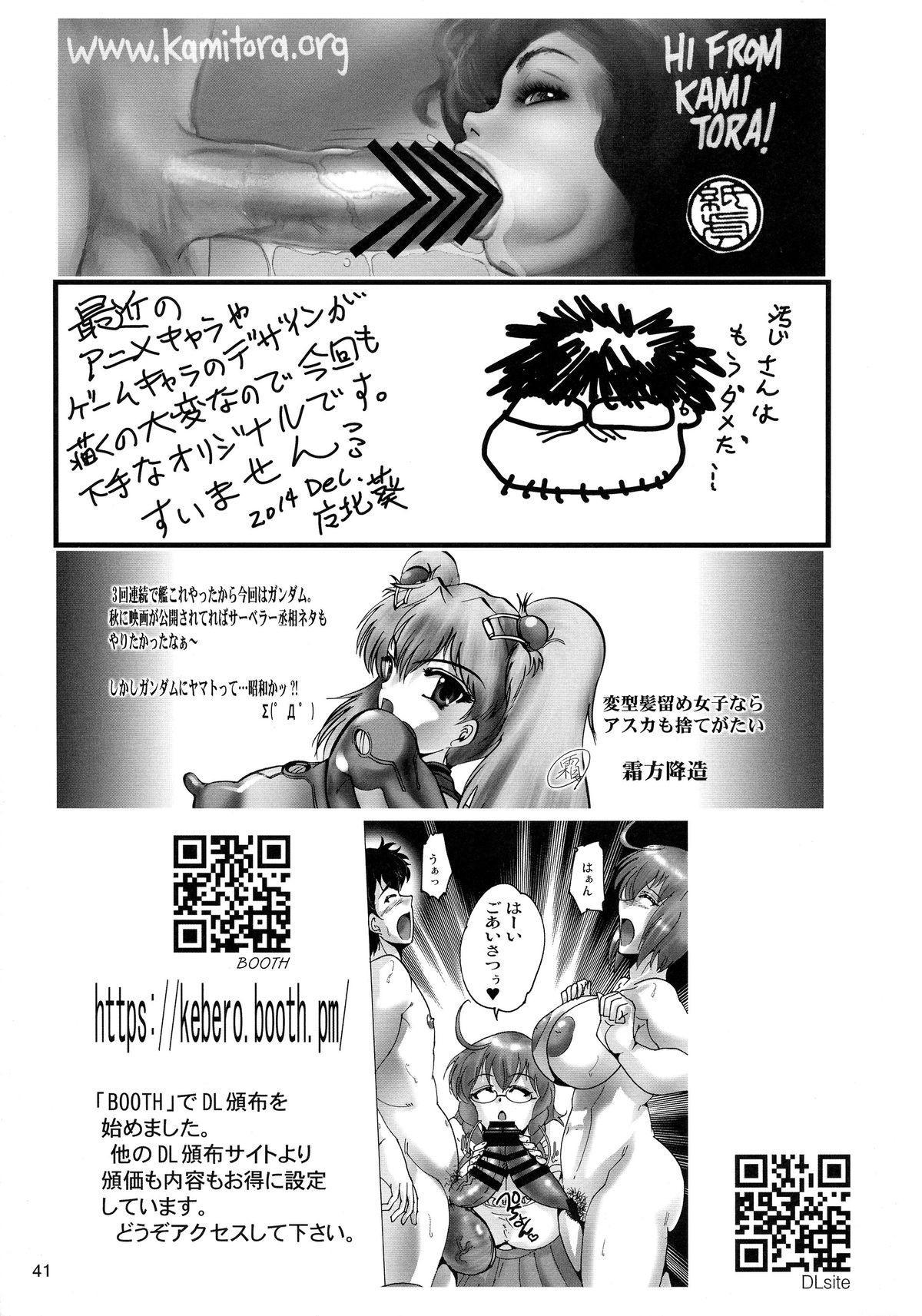 Shin Hanzuuryoku XXX 40