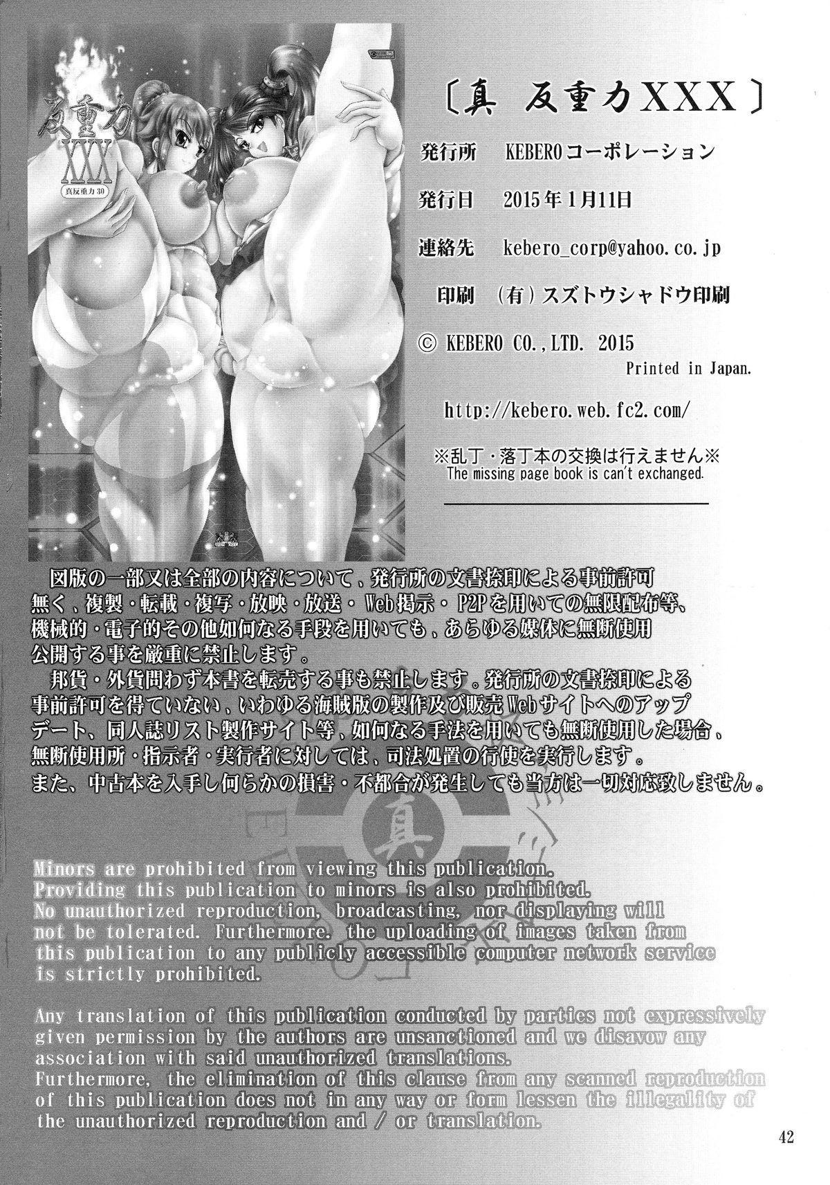 Shin Hanzuuryoku XXX 41