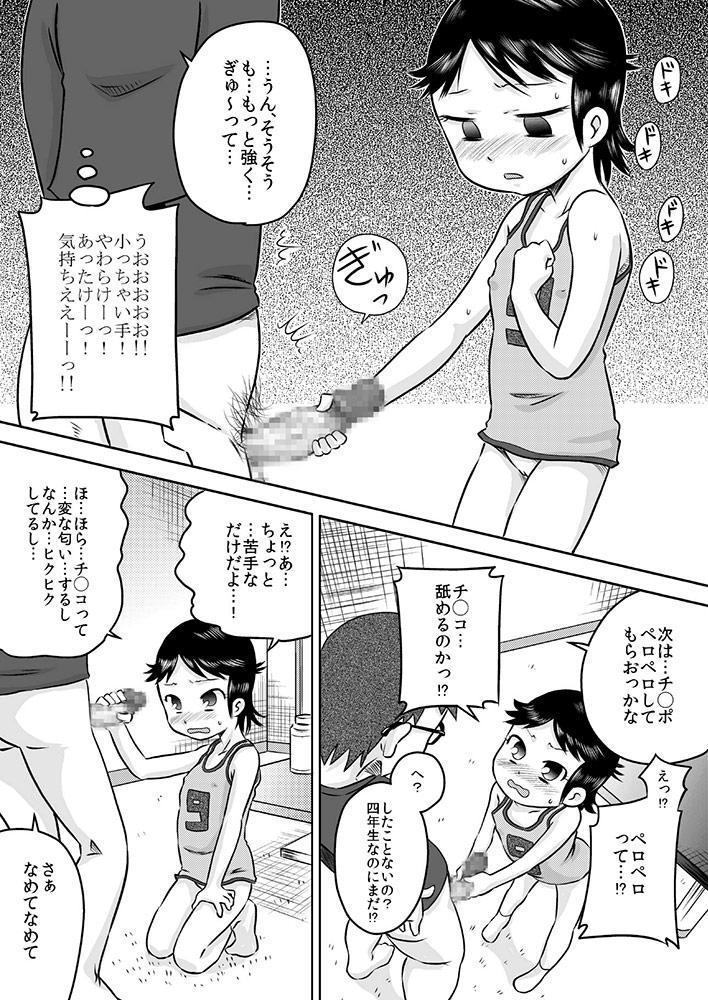 Nani mo Shiranai Shoujo o Heya ni Tsurekon de ◯◯ 9