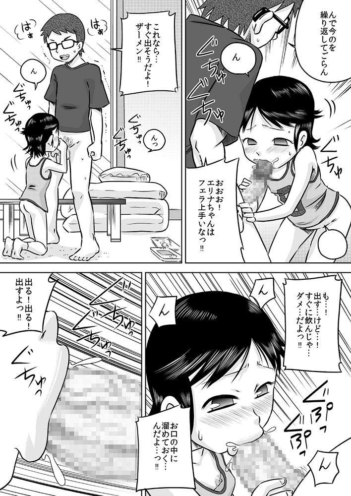 Nani mo Shiranai Shoujo o Heya ni Tsurekon de ◯◯ 11