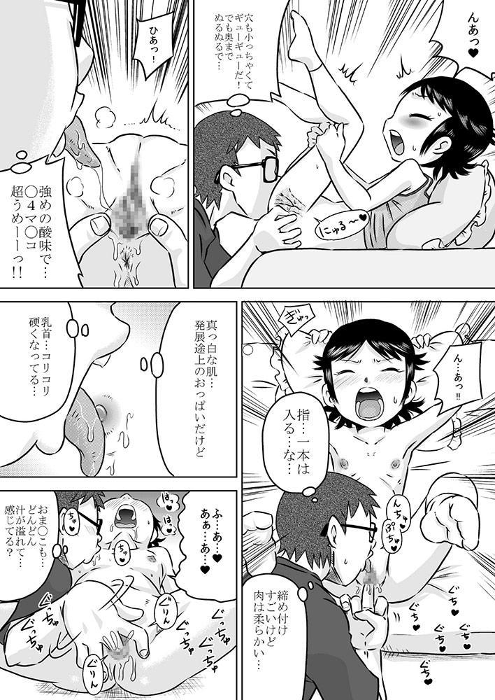 Nani mo Shiranai Shoujo o Heya ni Tsurekon de ◯◯ 15
