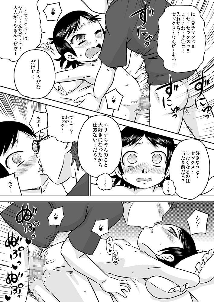 Nani mo Shiranai Shoujo o Heya ni Tsurekon de ◯◯ 17