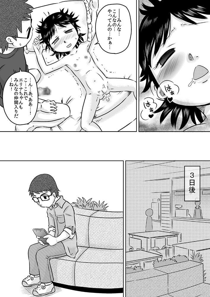 Nani mo Shiranai Shoujo o Heya ni Tsurekon de ◯◯ 22