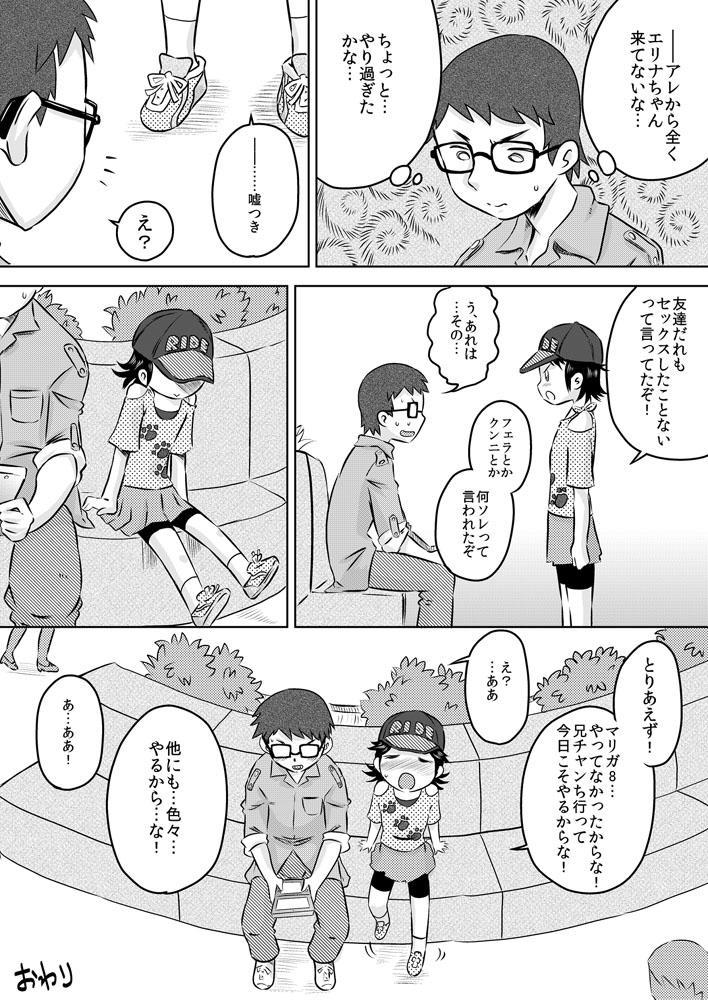Nani mo Shiranai Shoujo o Heya ni Tsurekon de ◯◯ 23