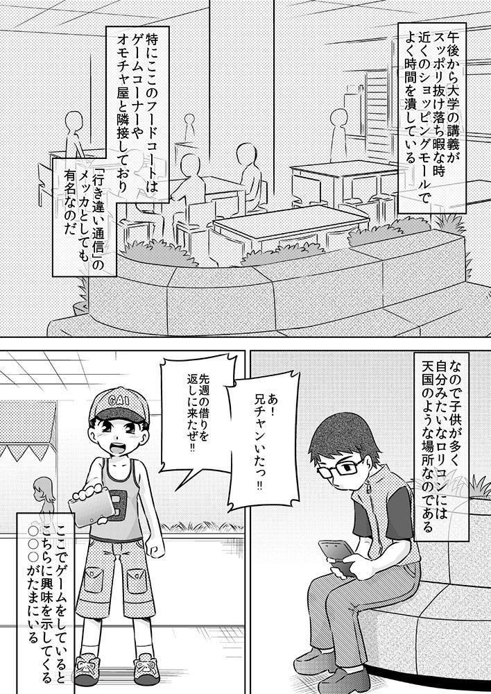 Nani mo Shiranai Shoujo o Heya ni Tsurekon de ◯◯ 2
