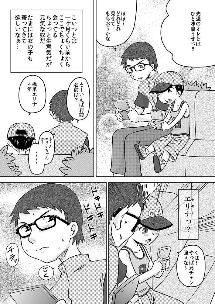 Nani mo Shiranai Shoujo o Heya ni Tsurekon de ◯◯ 3