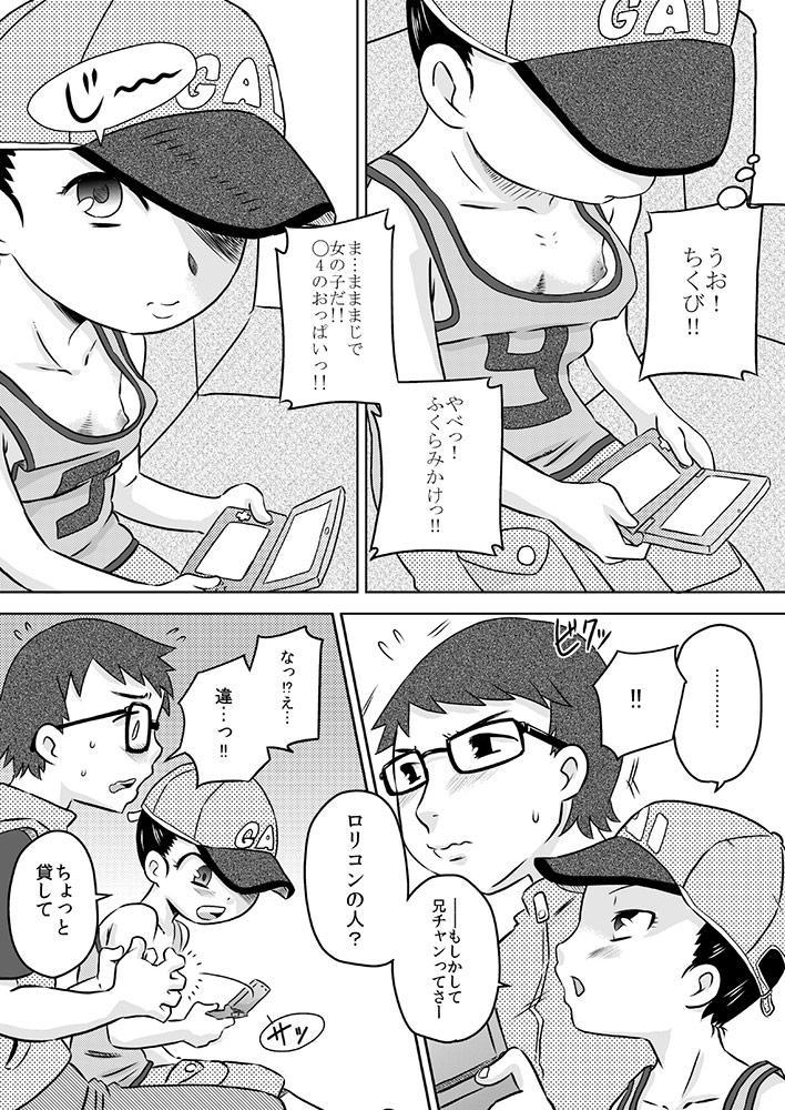 Nani mo Shiranai Shoujo o Heya ni Tsurekon de ◯◯ 4