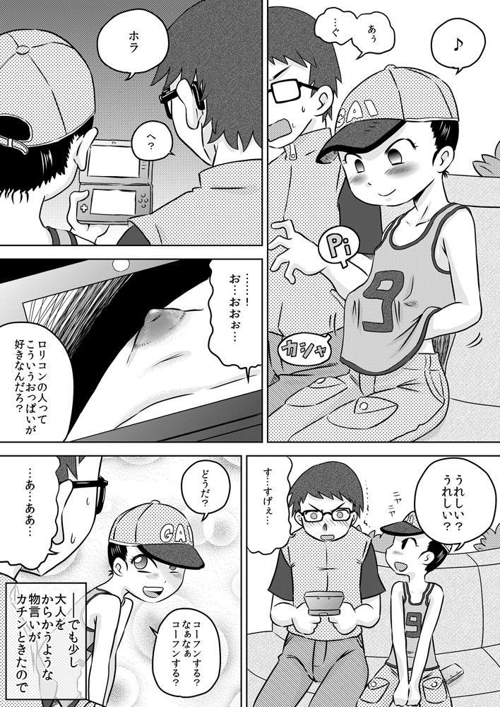 Nani mo Shiranai Shoujo o Heya ni Tsurekon de ◯◯ 5