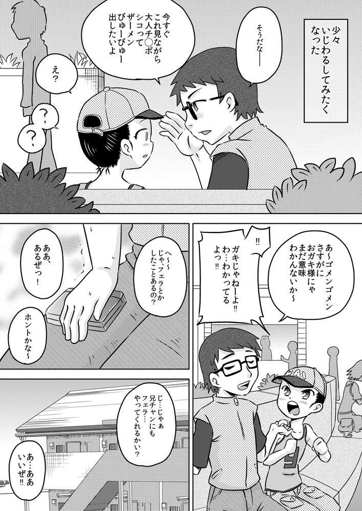 Nani mo Shiranai Shoujo o Heya ni Tsurekon de ◯◯ 6