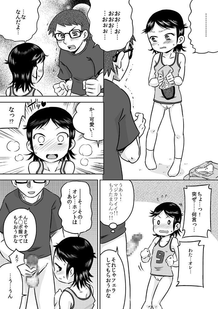 Nani mo Shiranai Shoujo o Heya ni Tsurekon de ◯◯ 8