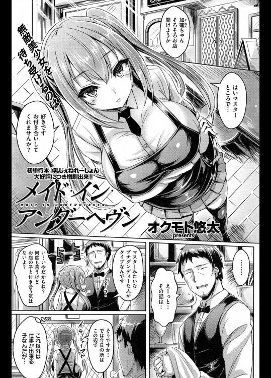メイド・イン・アンダーヘブン 0