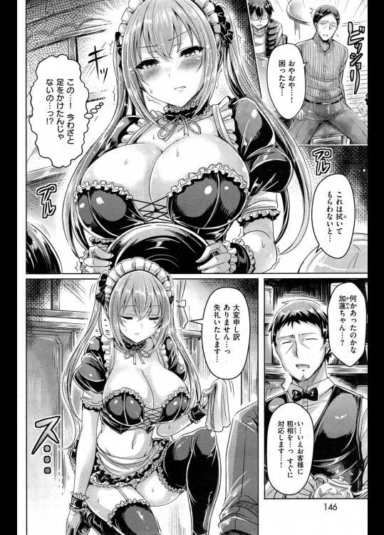 メイド・イン・アンダーヘブン 5