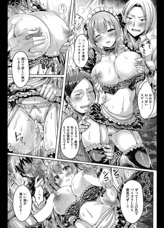 メイド・イン・アンダーヘブン 8