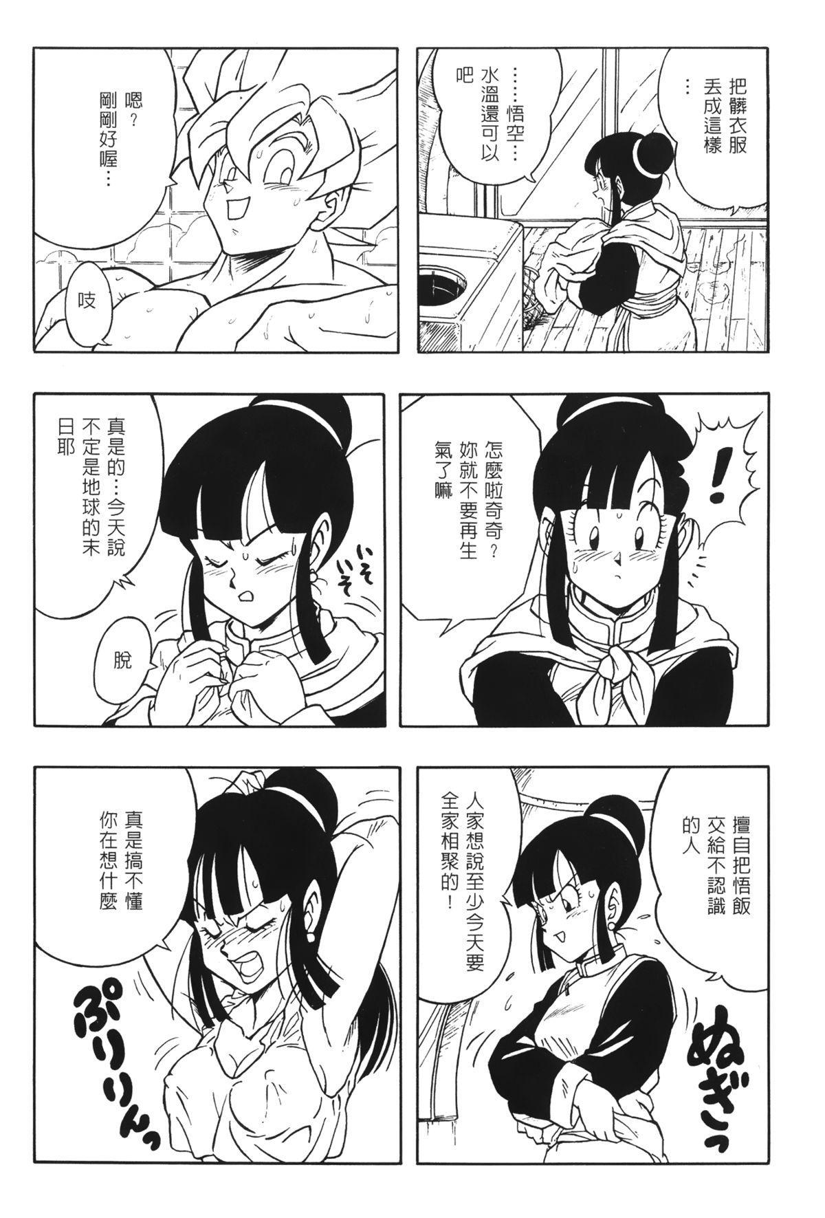 Dragon Pearl 02 100