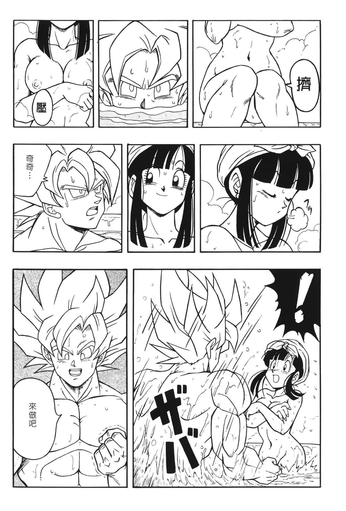 Dragon Pearl 02 102