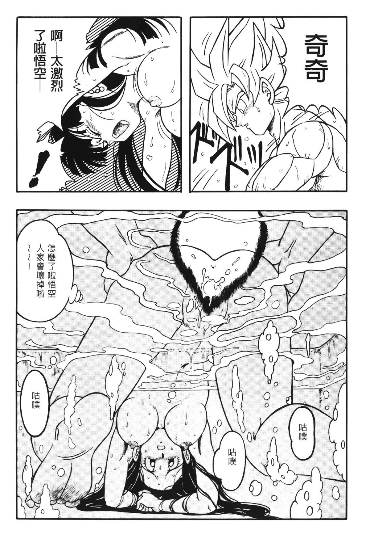 Dragon Pearl 02 110