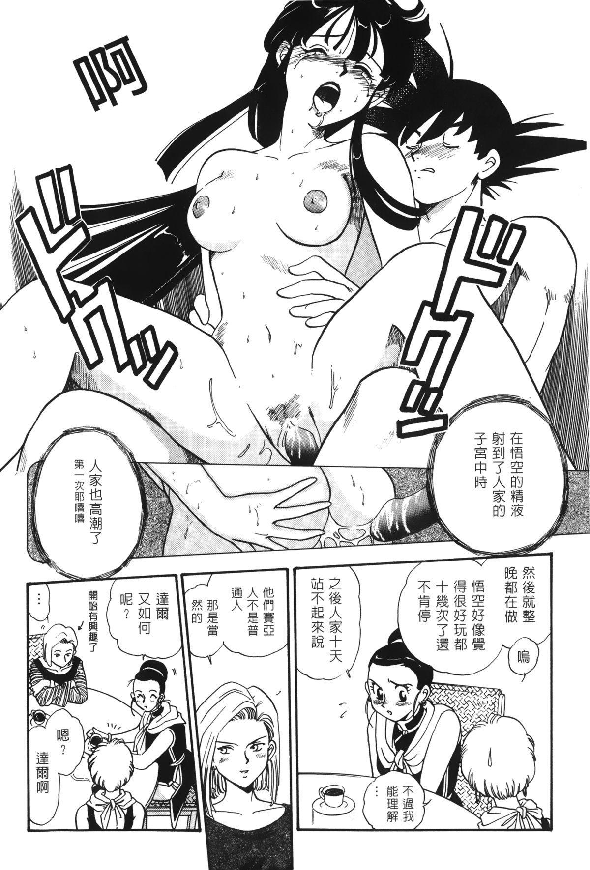 Dragon Pearl 02 120