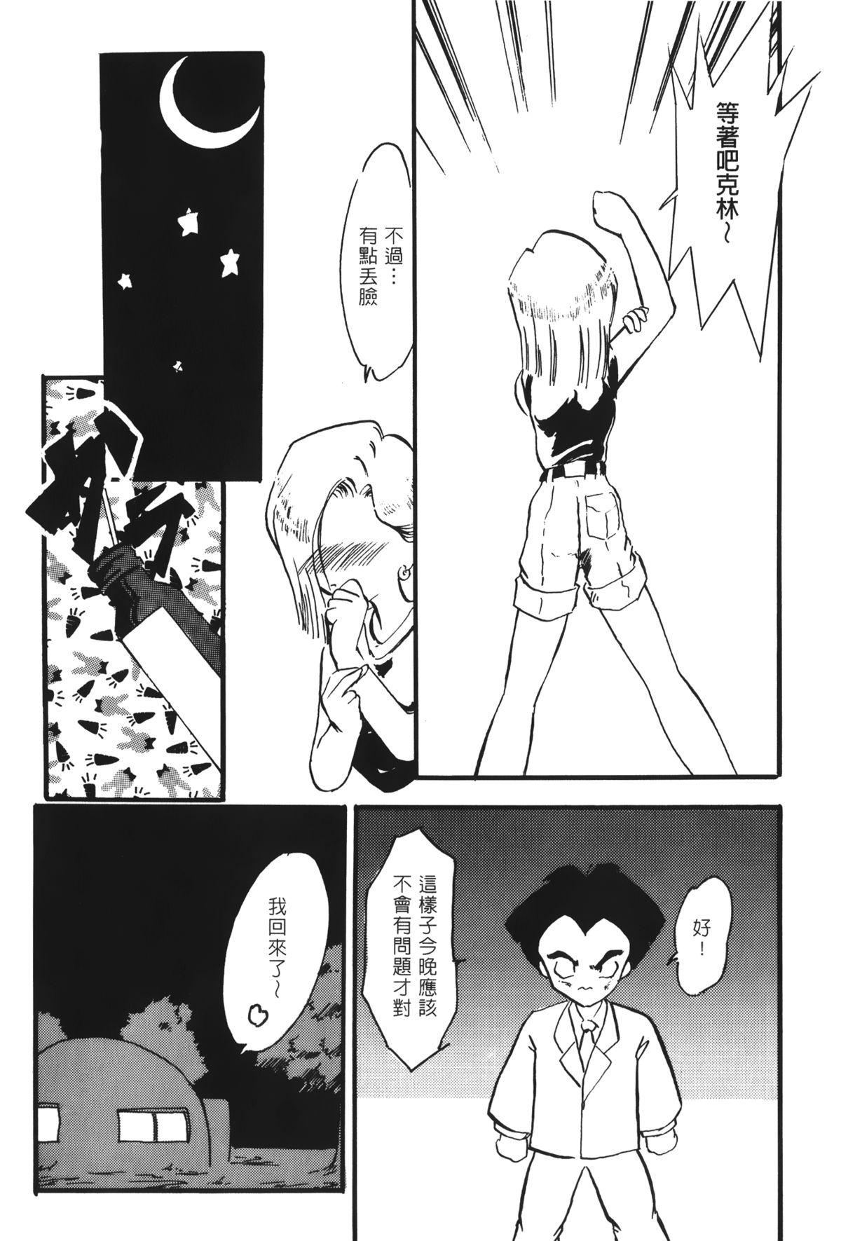 Dragon Pearl 02 139