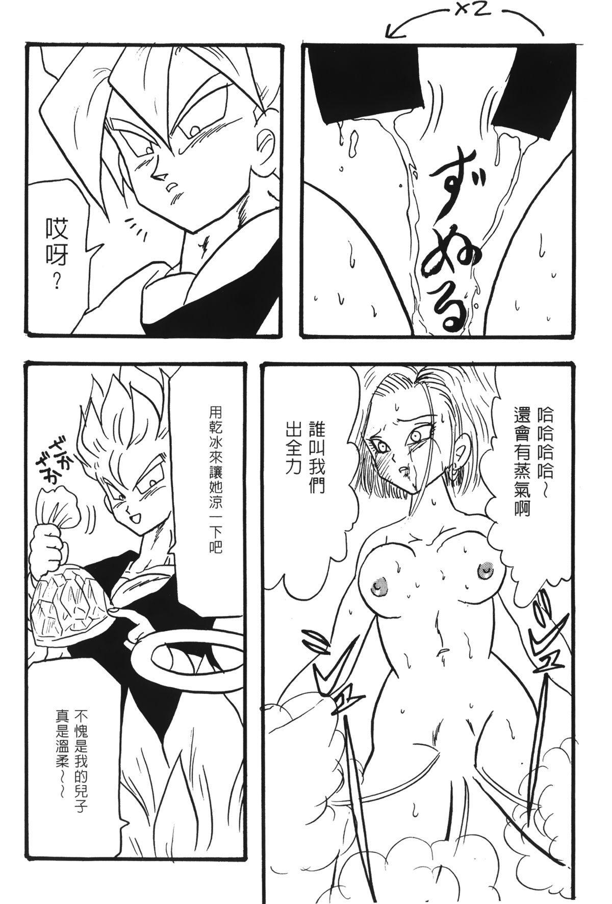 Dragon Pearl 02 14