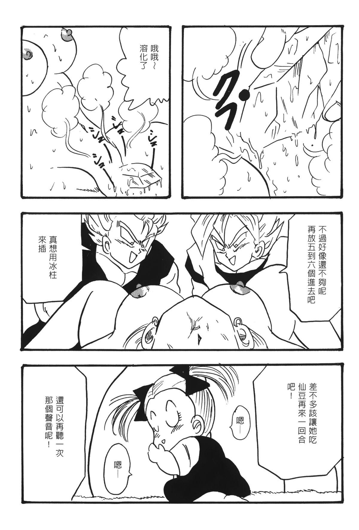 Dragon Pearl 02 15