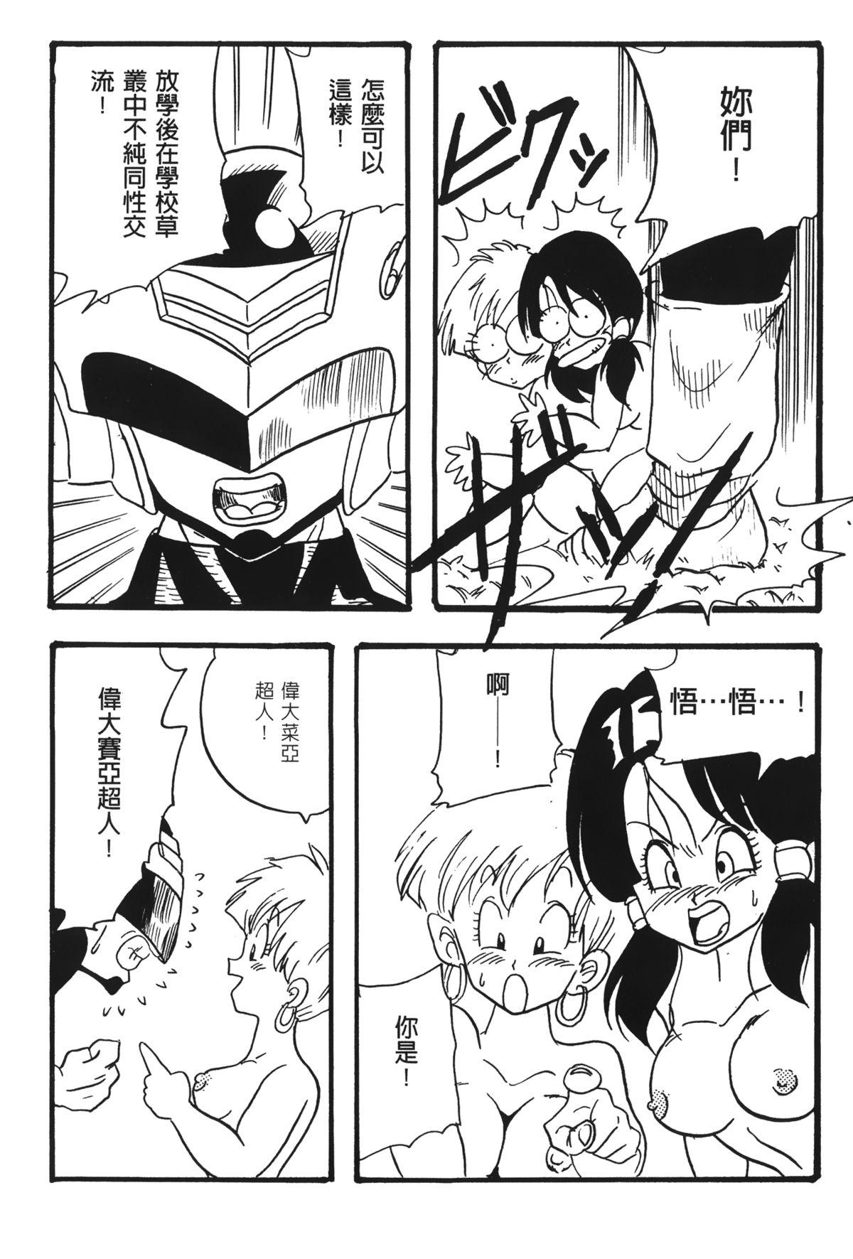 Dragon Pearl 02 18