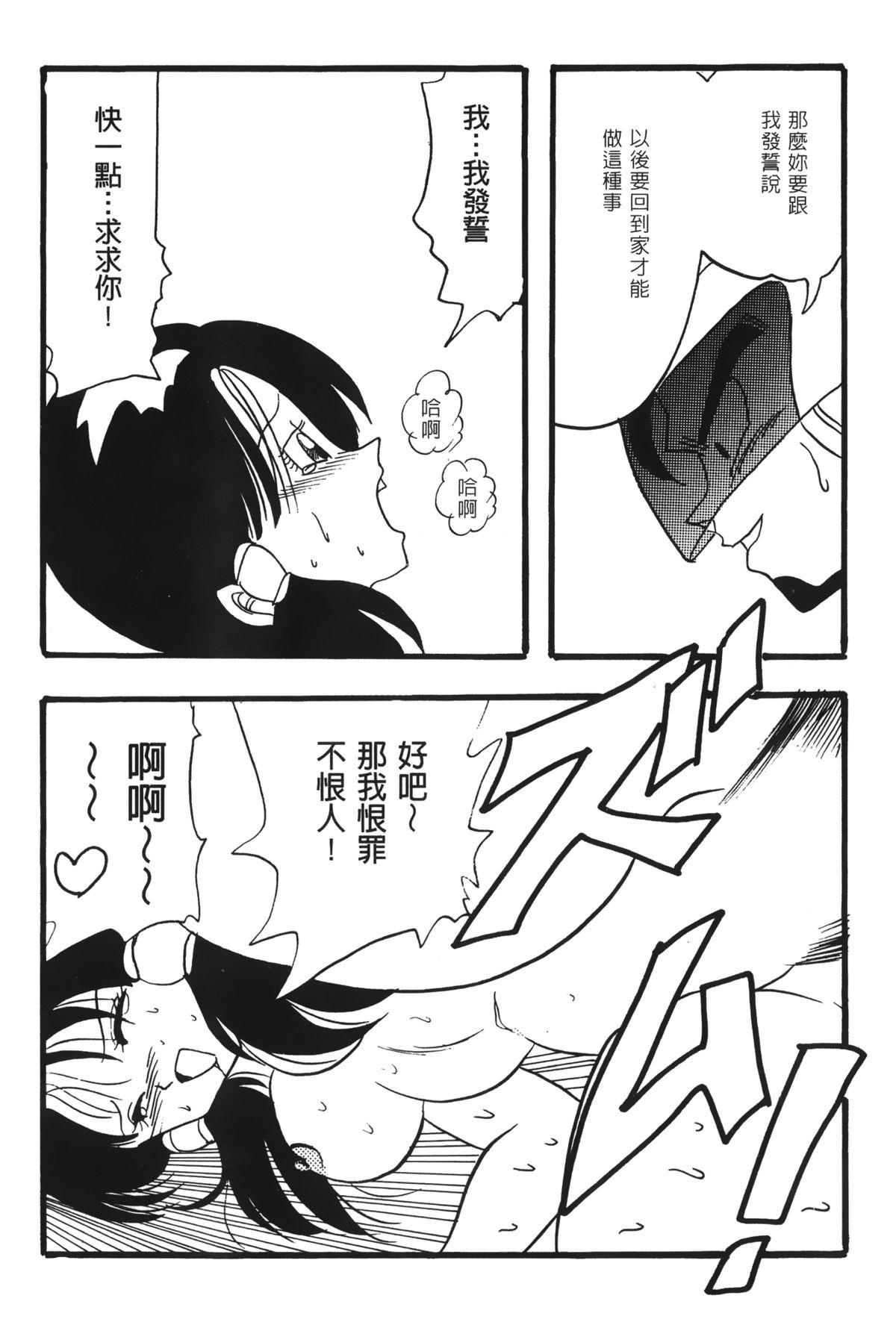 Dragon Pearl 02 27
