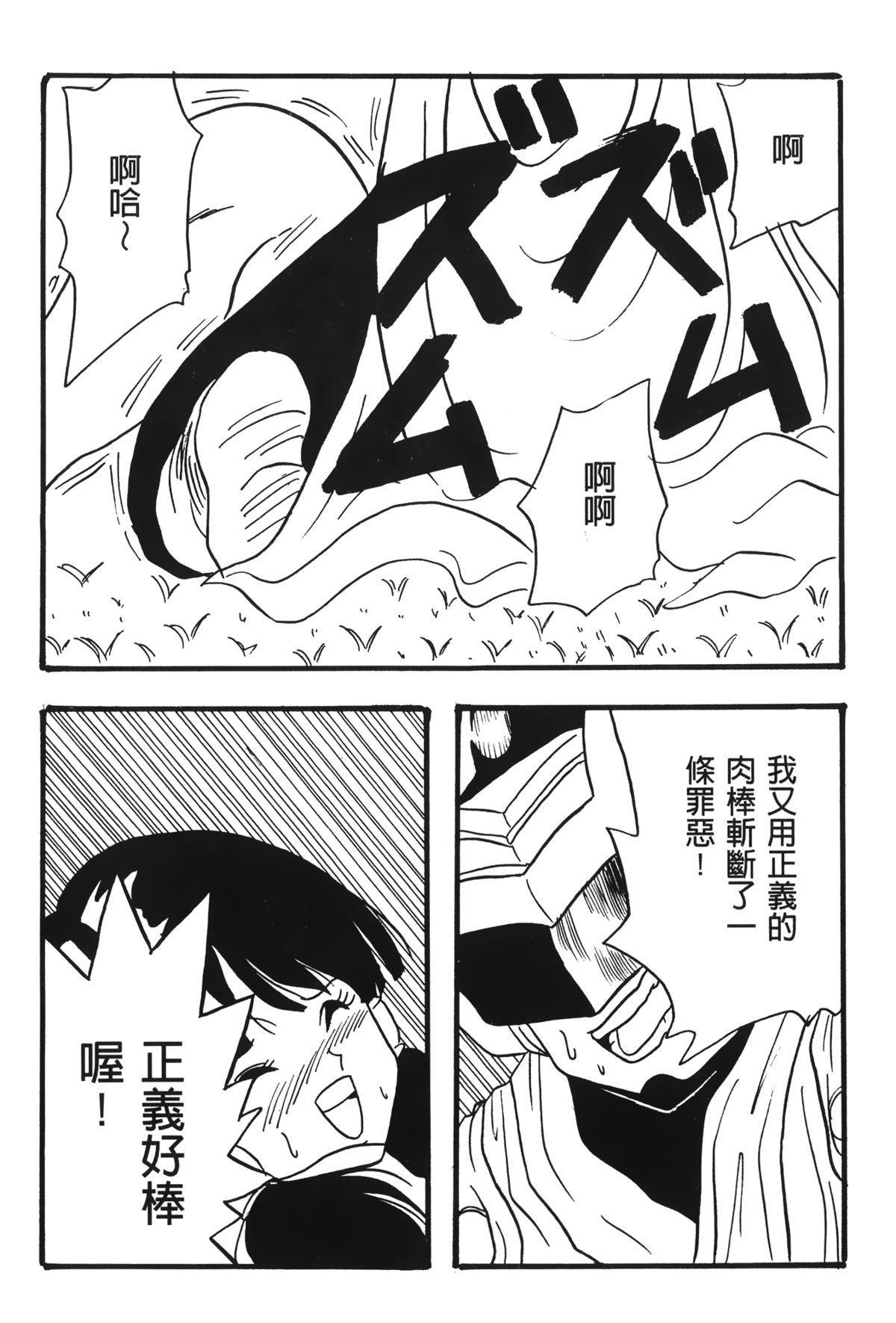 Dragon Pearl 02 28