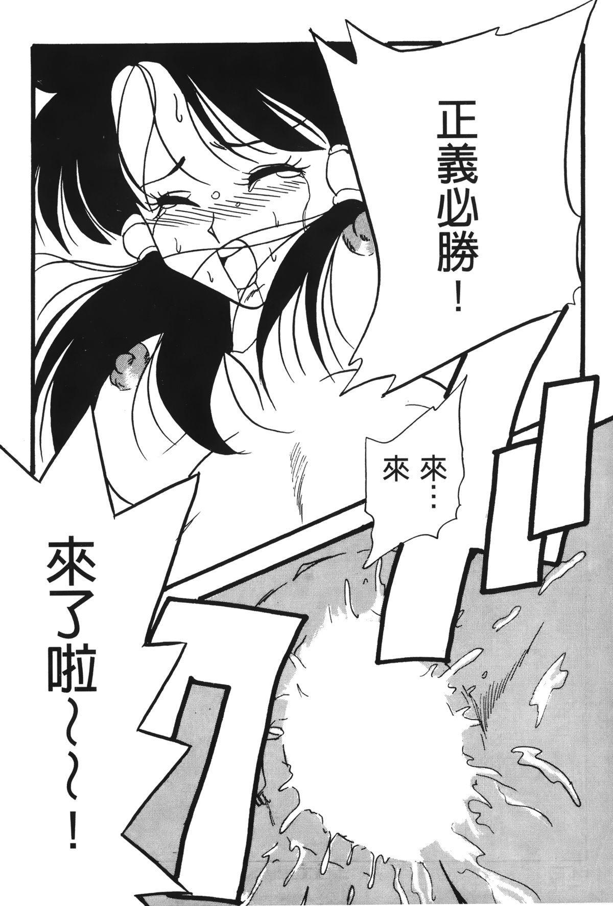 Dragon Pearl 02 29