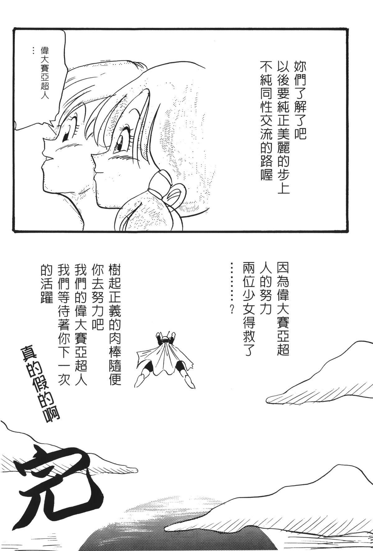 Dragon Pearl 02 30