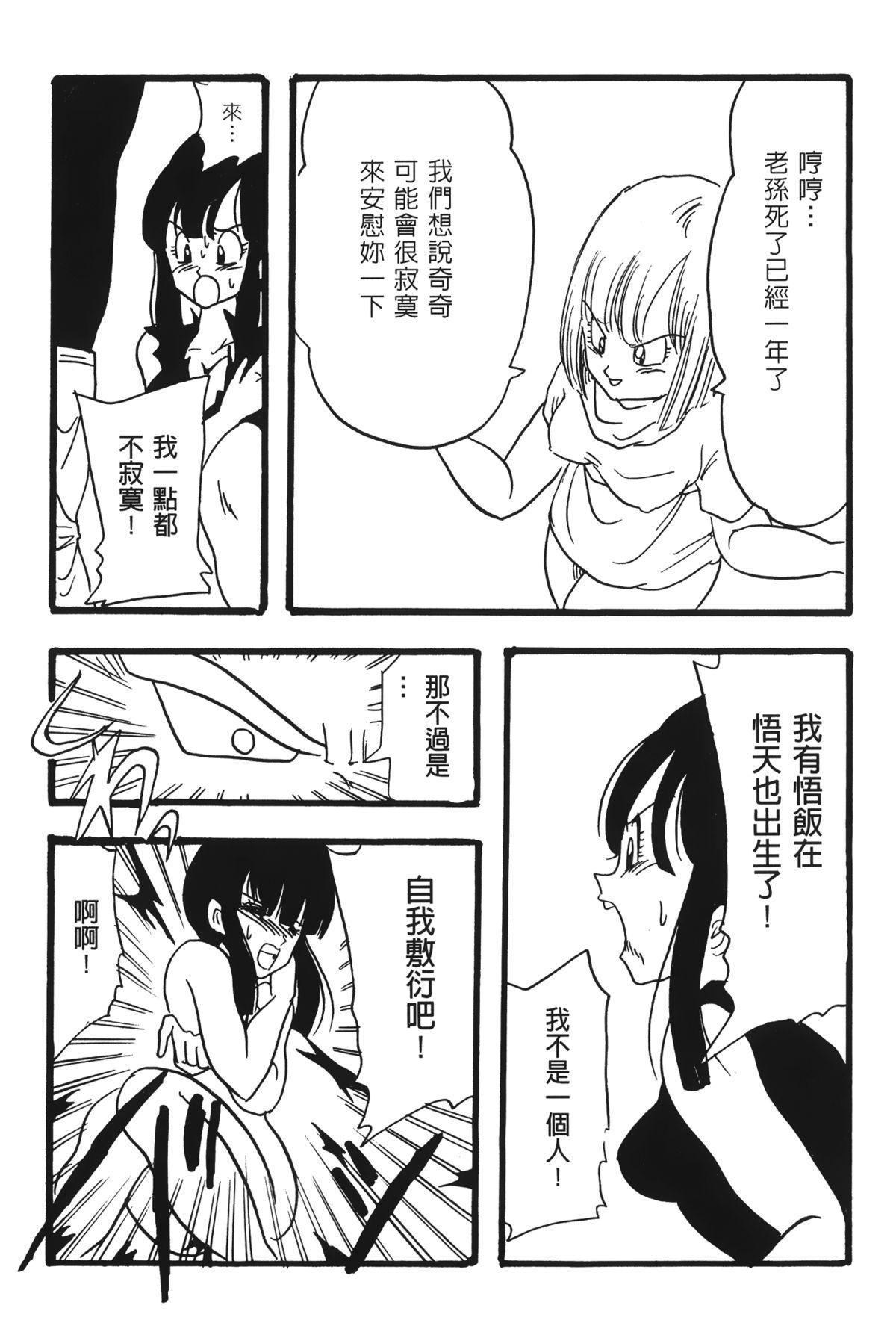 Dragon Pearl 02 35