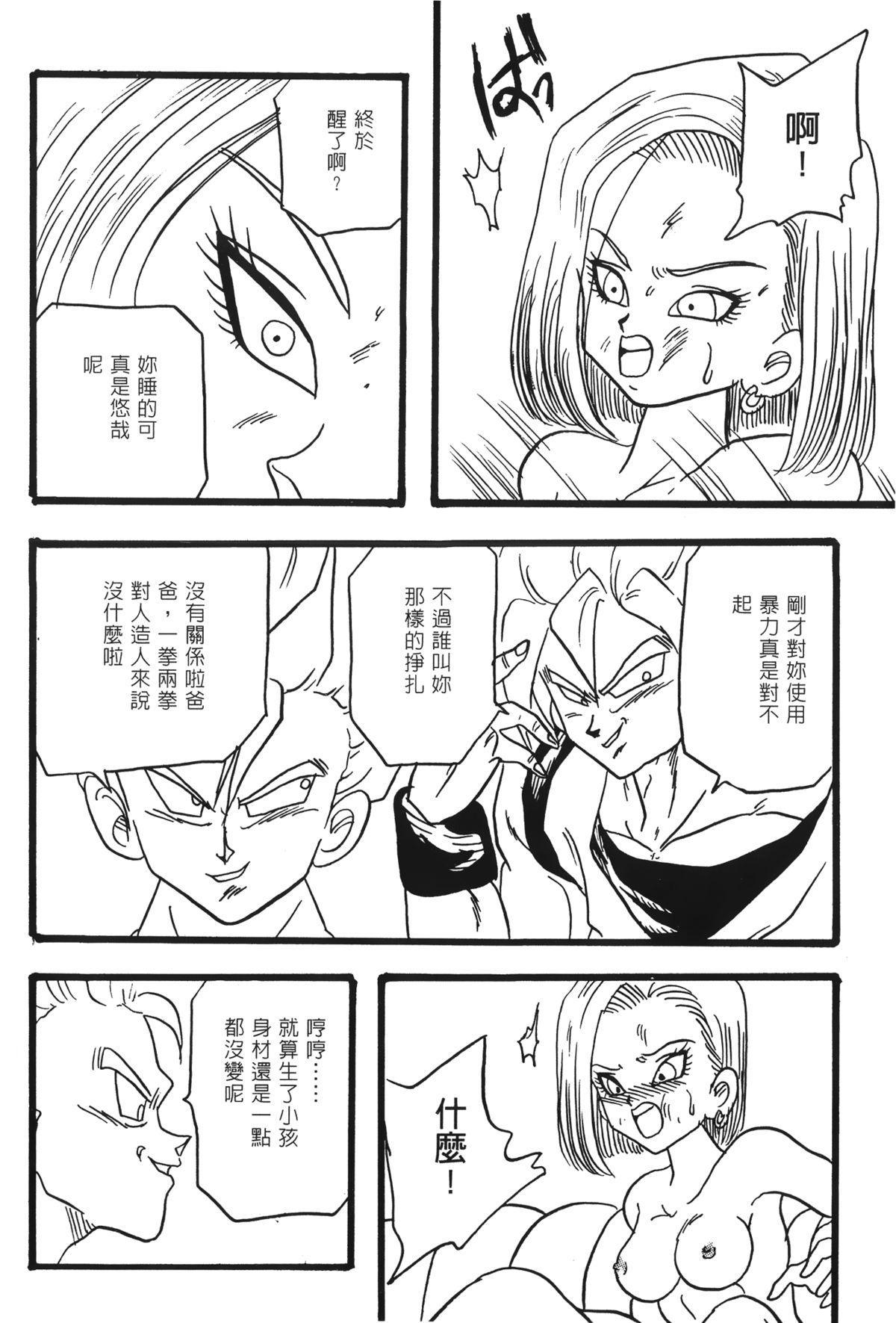 Dragon Pearl 02 4