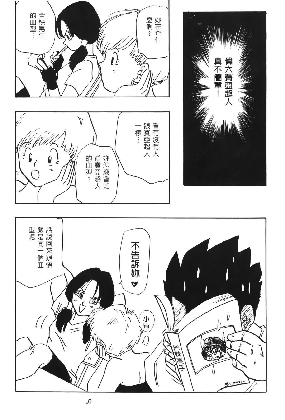 Dragon Pearl 02 52