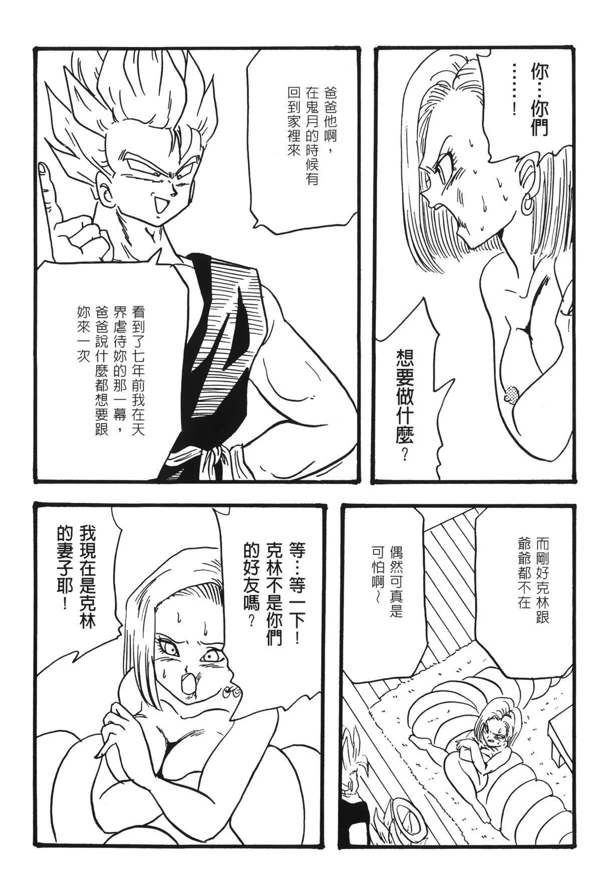 Dragon Pearl 02 5