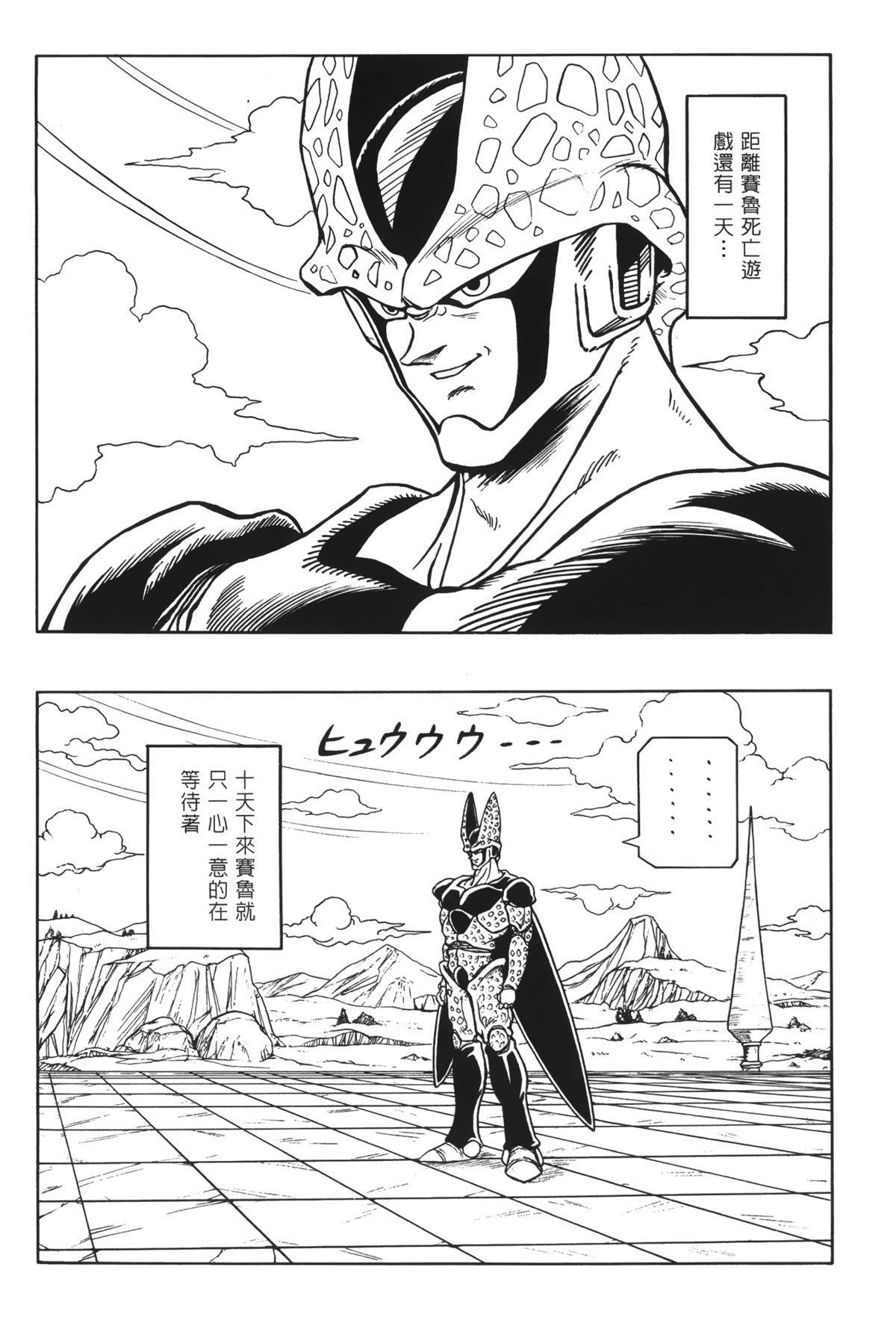 Dragon Pearl 02 98