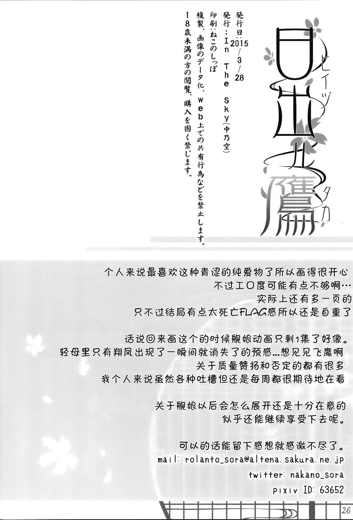 Hiizuru Taka 25