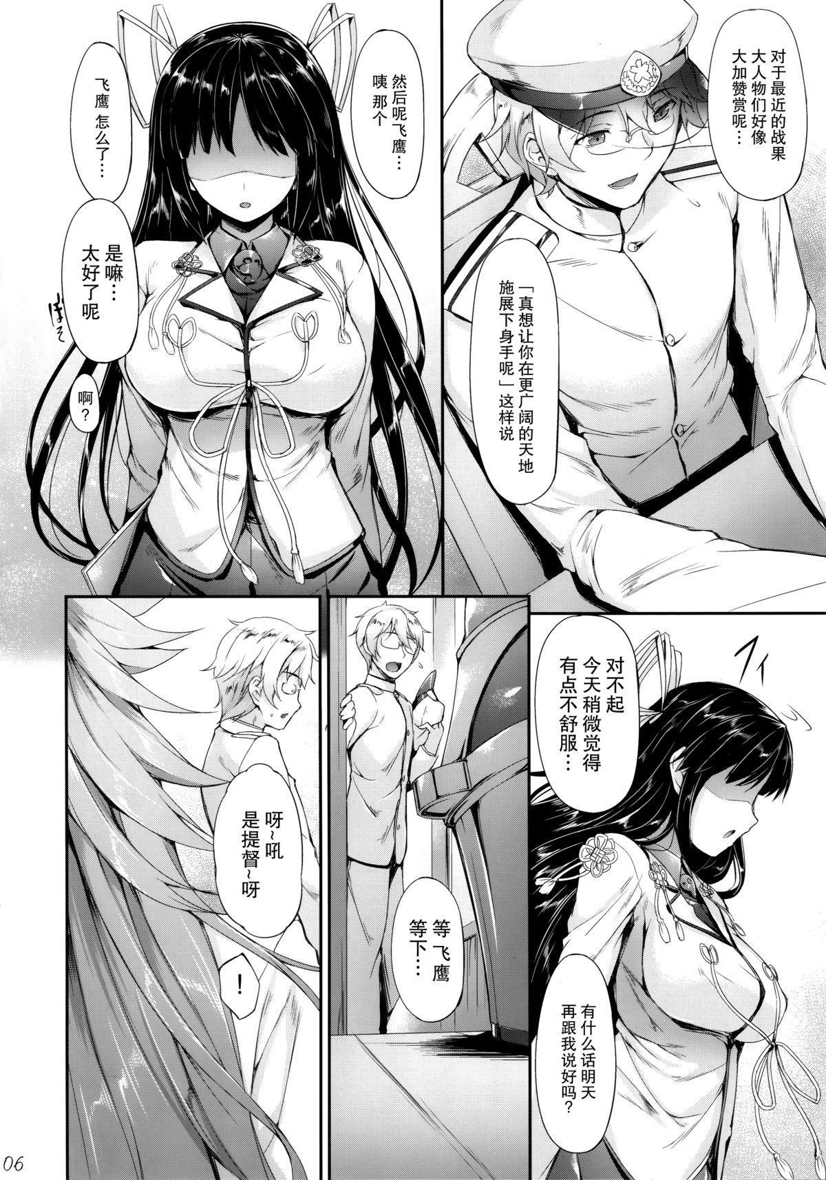 Hiizuru Taka 5