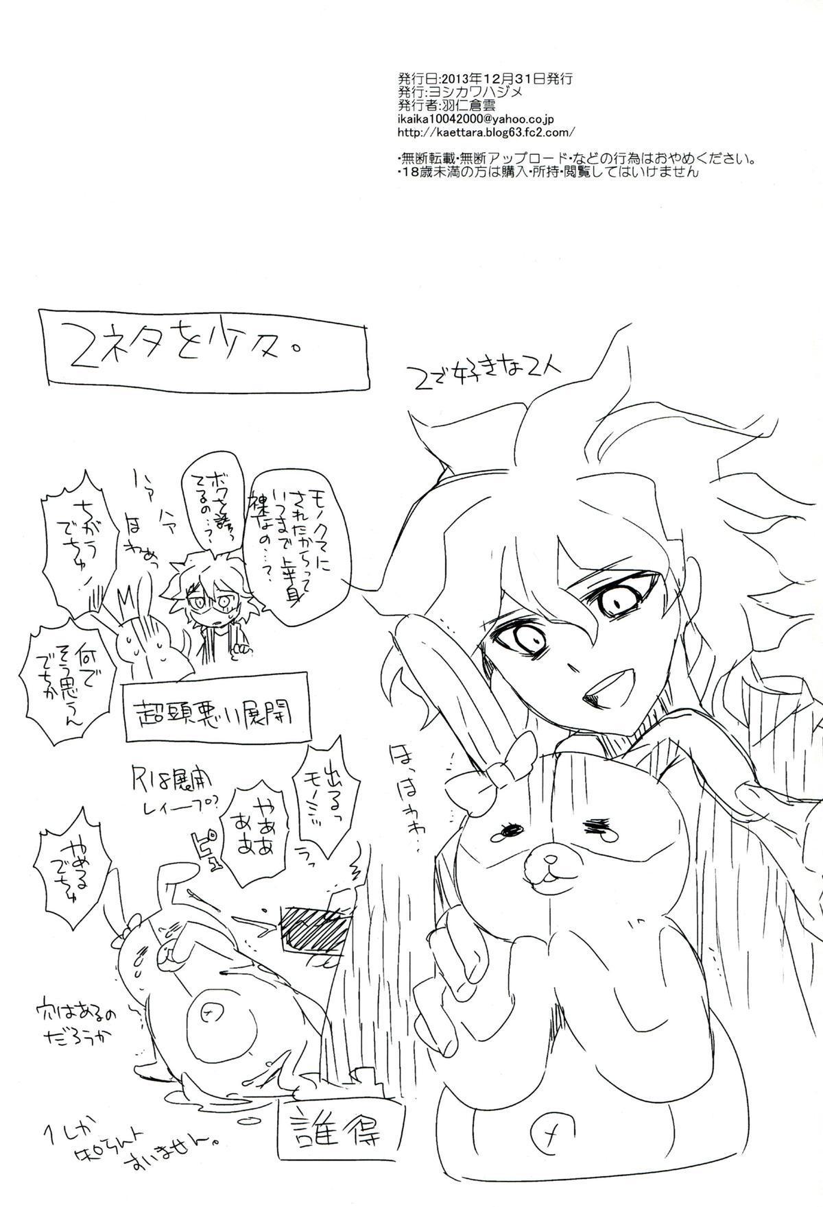 Hentai Mousou Shoujo 20