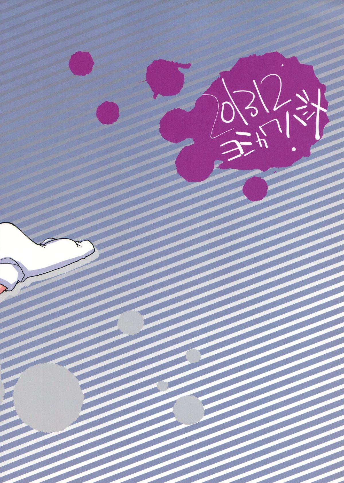 Hentai Mousou Shoujo 21