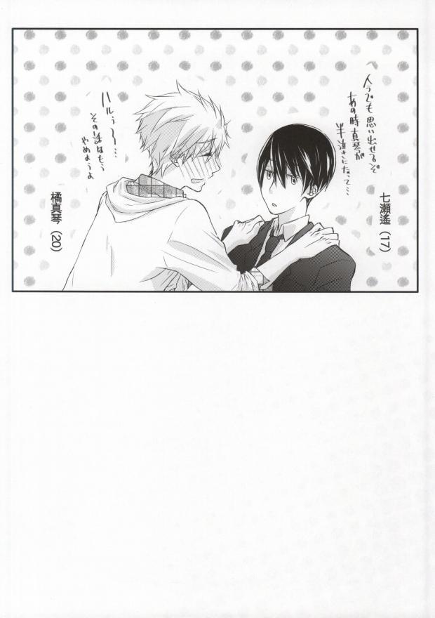 Omawari-san koko desu! 15