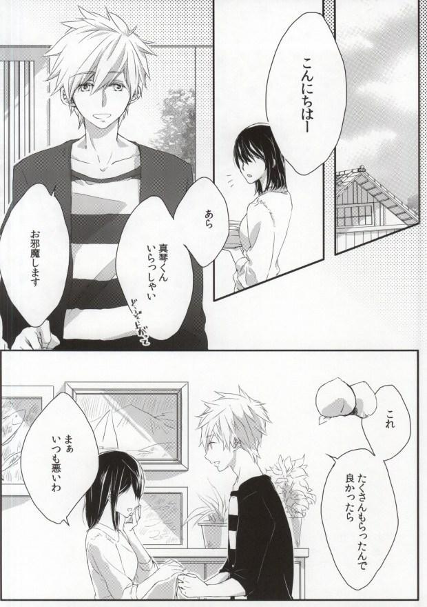 Omawari-san koko desu! 2