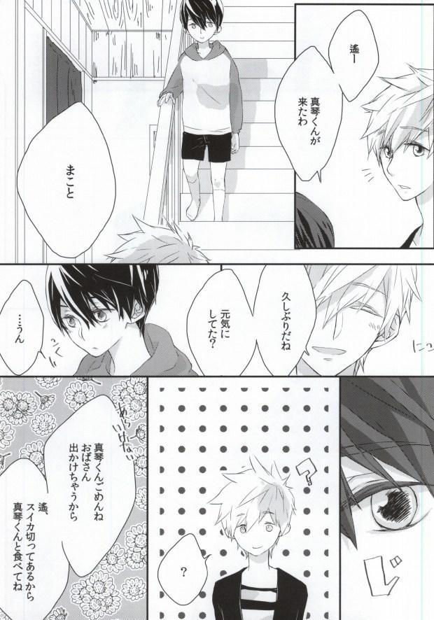 Omawari-san koko desu! 3