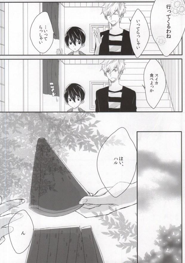 Omawari-san koko desu! 4